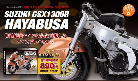 週刊「スズキ HAYABUSA GSX1300R...