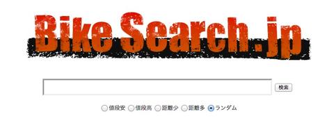 BikeSearchEngine