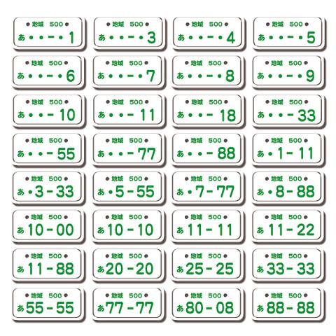 kibou-number-list