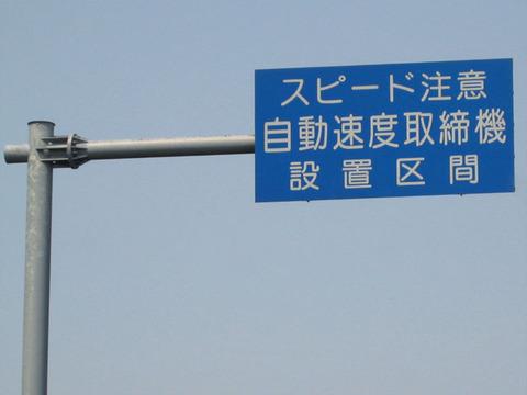 Orbis_warning-board_at_Meishin