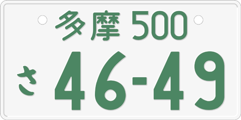 Japanese_green_on_white_license_plate