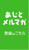 メルマガ・blog用