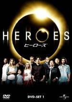 ヒーローズ HEROES シーズン 1