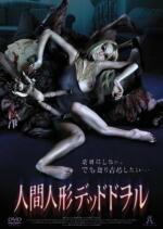 人間人形 デッドドヲル Dead Doll