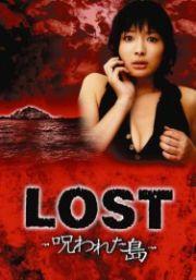 LOST 呪われた島