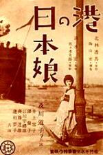 港の日本娘