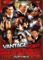 バンテージポイント Vantage Point