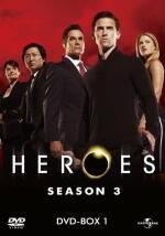 ヒーローズ HEROES シーズン 3