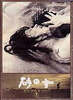 砂の女 1964
