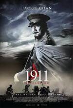1911 辛亥革命