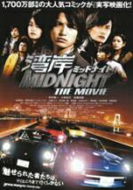湾岸ミッドナイト The Movie 2009