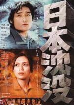 日本沈没 2006
