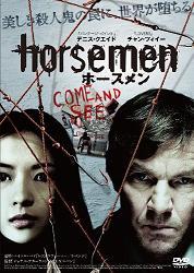 ホースメン Horsemen
