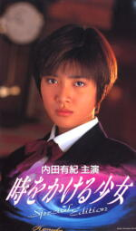 時をかける少女 1994