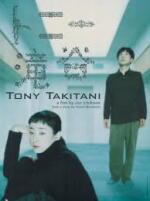 トニー滝谷 TONY TAKITANI