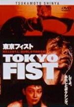 東京フィスト TOKYO FIST