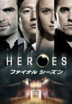ヒーローズ HEROES シーズン 4
