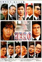 HERO 劇場