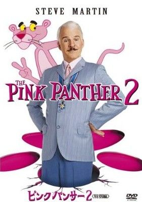 ピンクパンサー2 The Return of the Pink Panther