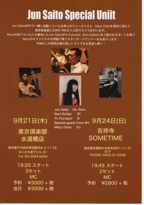 Jun Saito special