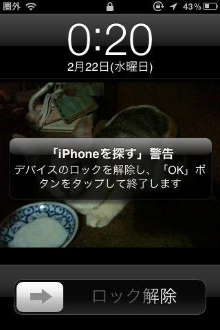 サウンドを再生したiPhone