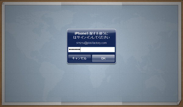 iCloudでiPhoneを探す05