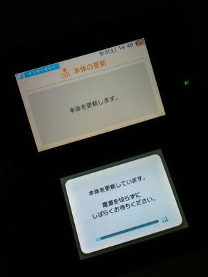 ニンテンドー3DSアップデート