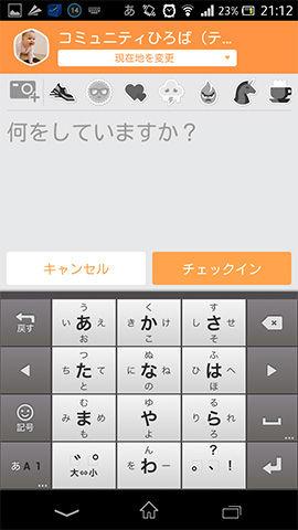 foursquareでチェックイン02