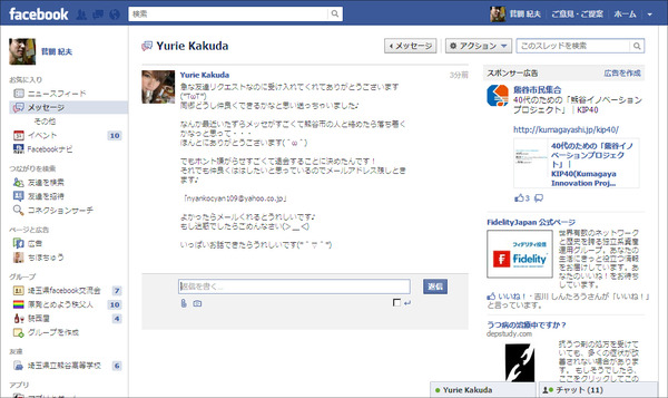 facebookスパマー03