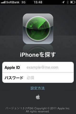 iPhoneを探す01
