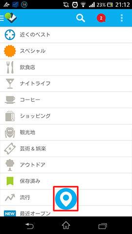 foursquareでチェックイン01