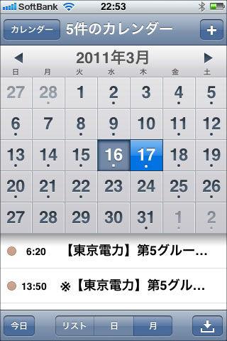 計画停電カレンダーiPhone編05