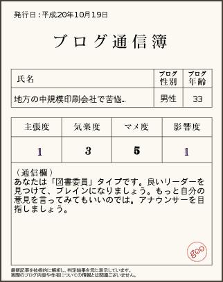 通信簿(10月19日)
