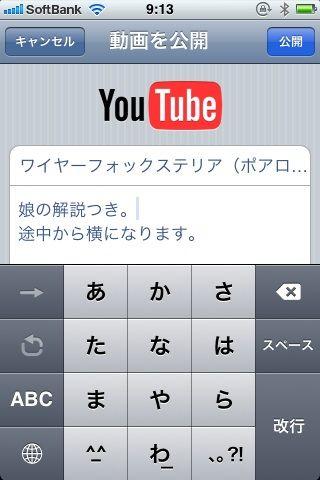 Youtube→Facebook連携05