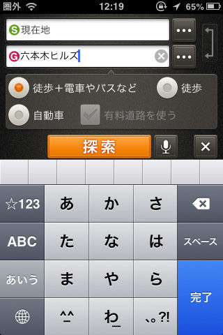 Yahoo!ロコ01