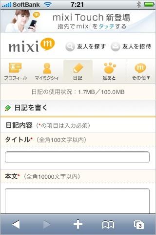 mixiスマートフォン版日記を書く