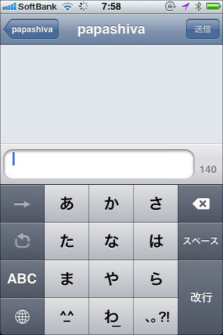 TwitterforiPhoneでDM1-5
