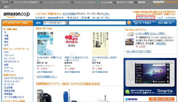 Amazon注文履歴01