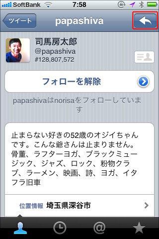 TwitterforiPhoneでDM1-3