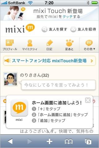 mixiスマートフォン版トップページ