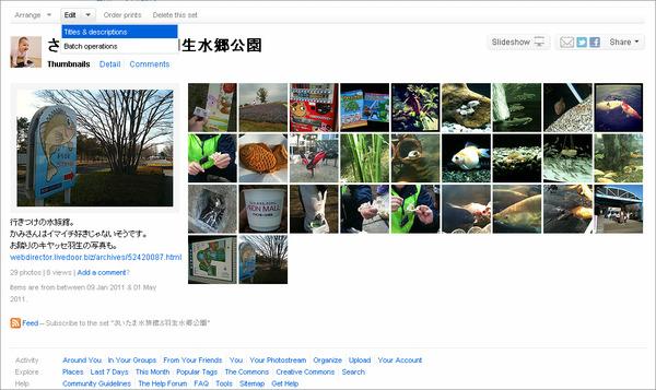 Flickrでまとめて修正01