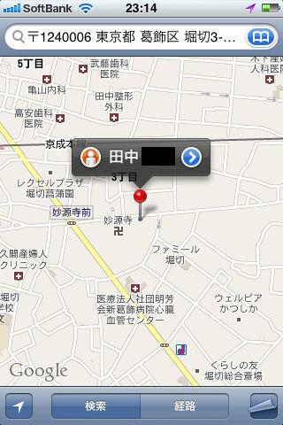 連絡先とマップをリンク04