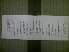 ホテル九重(お品書)