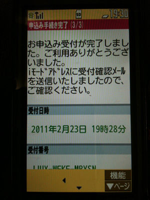 ガラケー転送設定01
