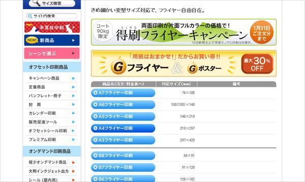 グラフィック発注手続02