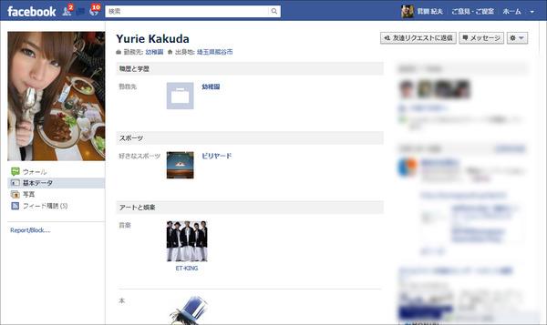 facebookスパマー02