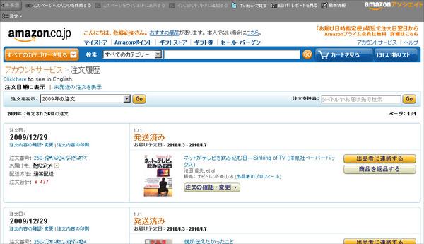 Amazon注文履歴04
