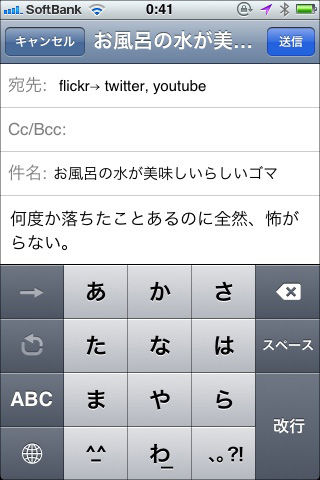 動画とTwitterの連携FA03