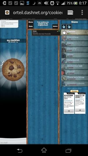 スマホでクッキークリッカー