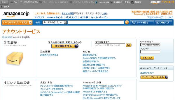 Amazon注文履歴02